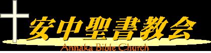 安中聖書教会
